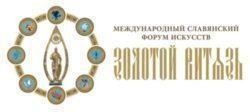Международный Форум «Золотой Витязь»